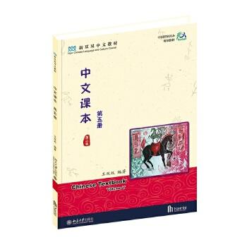 中文课本(第五册)(第二版)