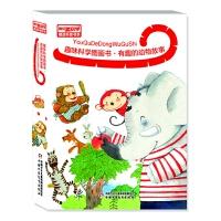 有趣的动物故事(10册)《我们爱科学》精品科普书系