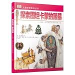 DK儿童探索百科丛书:探索图坦卡蒙的陵墓――揭开一位古埃及法老的生死之谜