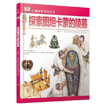 DK儿童探索百科丛书:探索图坦卡蒙的陵墓——揭开一位古埃及法老的生死之谜 探索图坦卡蒙的陵墓——揭开一位古埃及法老的生死之谜