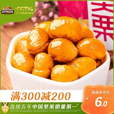 【三只松鼠_甘栗仁100g】休闲零食坚果特产板栗仁栗子仁美栗春上新大促,美味零食低至8.9元起