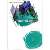 书籍设计及应用 编者:吴?//刘菲菲//夏婉婷