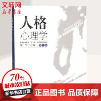 人格心理学(第2版) 编者:郑雪