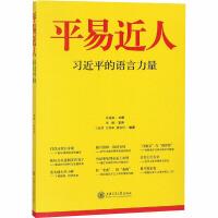 平易近人:习近平的语言力量 上海交通大学出版社有限公司