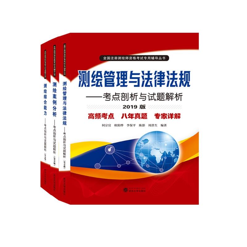 测绘师考试用书系列 考点剖析与试题解析(2019版) 共3册