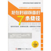 抢在时间前面的7条捷径(新版)华夏基金管理大师经典书库 (美)凯斯,张维迎 中国青年出版社