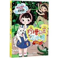 阳光姐姐小书房非常明星系列:柠檬公主江冰蟾