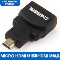 秋叶原 HDMI转接头 Micro口转A接口 HDMI大头转小头 支持3D Q944 转换头