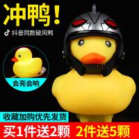 黄鸭带涡轮增鸭破风鸭抖音小鸭子头盔自行车铃铛骑行灯电瓶车摆件
