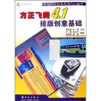 【旧书二手书9成新】方正飞腾4.1排版创意基础 方梅 新时代出版社 9787504209580
