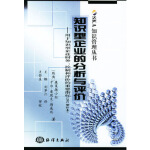 知识型企业的分析与评价,[瑞典]康莱德小组,卡尔・爱瑞克・斯威比,王锦,刘华江,海洋出版社9787502756680