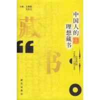 【新书店正版】中国人的理想藏书 王懋昌,党圣元 新华出版社