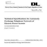 【正版全新直发】DL/T 598―2010 电力系统自动交换电话网技术规范(英文版) 国家能源局 9787519832