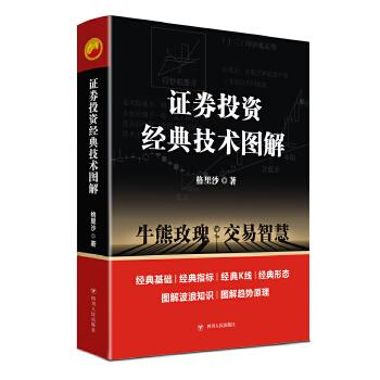 证券投资经典技术图解 股市技术分析工具书,K线技术大全;经典技术 典型形态,实战案例,全彩呈现