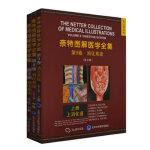 奈特图解医学全集:第9卷 消化系统疾病(第2版)(影印)