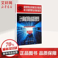 计算机网络管理员(技师)--国家职业资格培训教程 刘总路