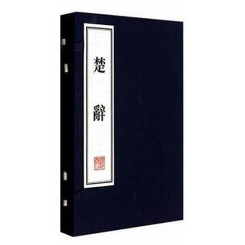 楚辞 线装宣纸(战国)屈原著 广陵书社