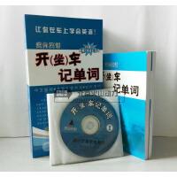 原装正版 开车学英语系列《开(坐)车记单词》附2册书 26CD 精装 车载有声读物