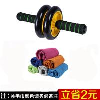 运动健身健腹轮收腹滚轮双轮静音健腹器健身器材练腹肌轮送垫子 冰毛巾