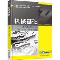 机械基础(中等职业教育机械类专业十二五规划教材) 于光明