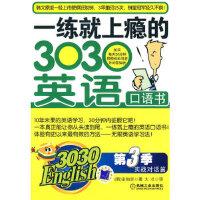 【二手旧书9成新】一练就上瘾的3030英语口语书第三季 实战对话篇(附光盘) [韩]金知完,金美凤 机械工业出版社 9