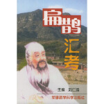 【新书店正版】扁鹊汇考,刘仁远,军事医科出版社9787801213945