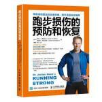 跑步损伤的预防和恢复 正版 【美】乔丹・D.梅茨尔(Jordan D. 9787115442611