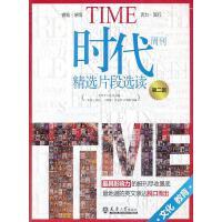 时代周刊精选片段选读第二辑【正版书籍,满额立减】