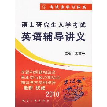 2010年硕士研究生入学考试英语辅导讲义(3次)