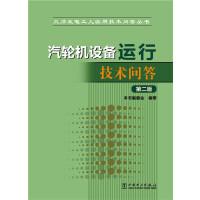 火力发电工人实用技术问答丛书 汽轮机设备运行技术问答(第二版)