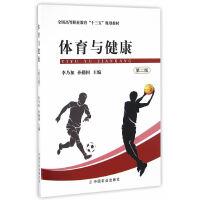 体育与健康(第二版)(李乃加 孙勤国)