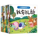 儿童情绪管理绘本(全十册)
