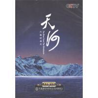 新华书店 正版 六集纪录片-天河(3片装)DVD( 货号:779983553) 光盘