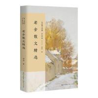 名家散文典藏:老舍散文精选(插图版) 老舍 9787535498977