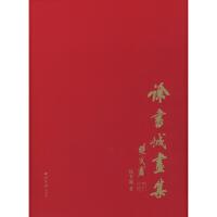 徐书城画集 工笔画画册 工笔画临摹 西泠印社出版社