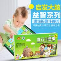 斗兽棋大号磁性折叠便携棋盘套装儿童卡通益智磁石动物游戏棋