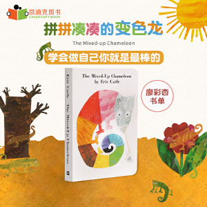 廖彩杏书单美国进口艾瑞卡尔代表作 The Mixed-up Chameleon 拼拼凑凑的变色龙撕不破纸板书3-6岁