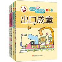 出口成章全4册 一二年级成语小课堂双色版1A1B2A2B小学生作文书素材1-3年级 成语故事书籍7-10岁儿童课外读物