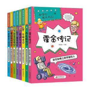 小学生必读的名人传记 北京教育出版社
