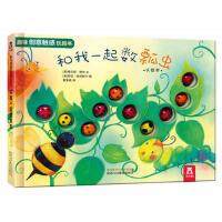 0-3岁趣味创意触感玩具书-和我一起数瓢虫