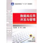正版-H-数据库应用开发与管理 马吉明,孙林 9787111356813 机械工业出版社