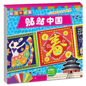 贴出世界来贴贴中国(小马赛克贴出大世界!8张大卡,超过3300枚马赛克贴画!)