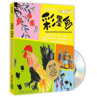 彩墨画(附DVD光盘1张)