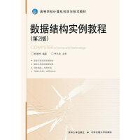 数据结构实例教程(第2版)