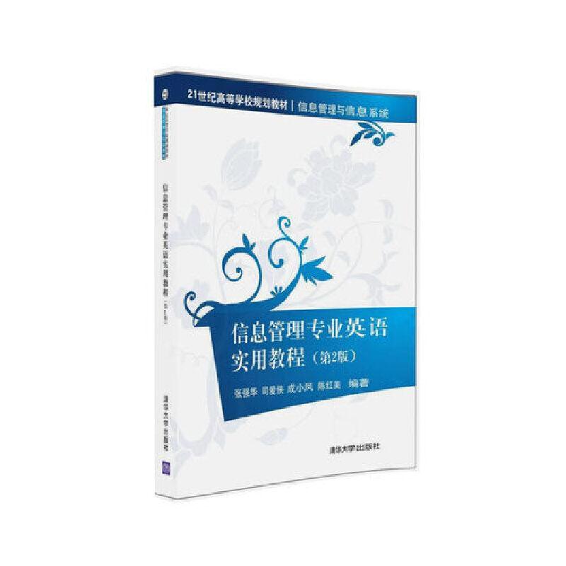 信息管理专业英语实用教程(第2版) 畅销教材,内容以信息管理专业应用实际为依据,难度适中、覆盖面广