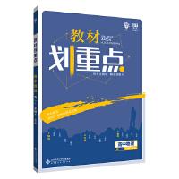 理想树2019新版教材划重点 高中物理必修1教科版 高一① 67高考同步讲解