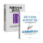 高效能团队设计+沟通力就是执行力(全2册)
