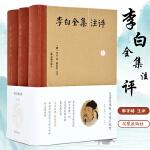 李白全集注评(简体横排,布脊精装全3册)