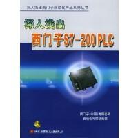 【二手书9成新】深入浅出西门子S7-200PLC(附CD-ROM光盘一张)――深入浅出西门子自动化产品系列丛书 西门子