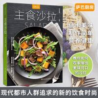 主食沙拉书籍 萨巴厨房 萨巴蒂娜 水果蔬菜diy减肥沙拉酱料制作 家常菜谱 都市女性素食书减肥食疗养生书籍沙拉食谱书